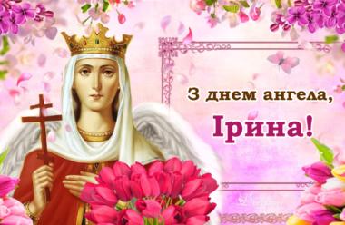 З днем ангела, Ірина! Вітаємо усіх іменинниць, та даруємо ці гарні привітання