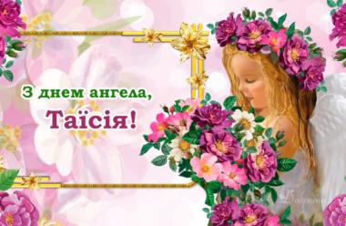 З днем ангела, Таїсія! Бажаємо вам гарної долі, та даруємо ці привітання у віршах