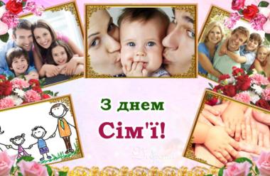 15 травня — День Сім'ї. Нехай усі ваші рідні будуть здорові та щасливі