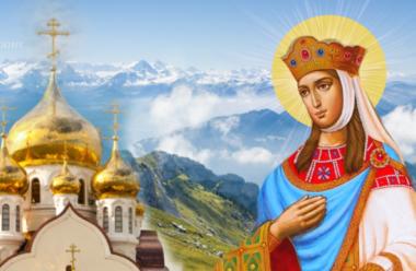 14 травня — святої Тамари. В цей день звертаються до святої, і просять допомоги