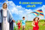 1 червня — день захисту дітей. Бережіть найдорожче що у вас є!