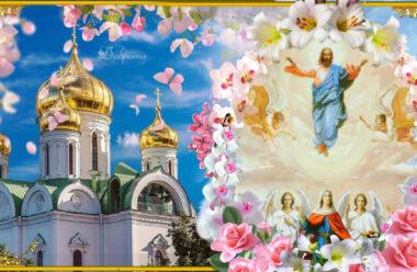 Вознесіння Господнє — 10 червня. Як правильно провести це велике свято, та що слід зробити