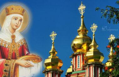 3 червня — святої Олени. Що має зробити кожна жінка в це свято