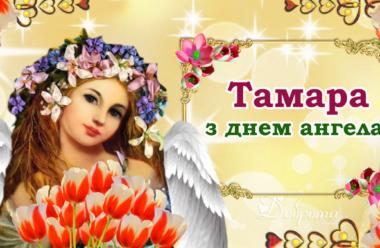 Тамара, вітаємо з днем ангела! Бажаємо гарної долі, та міцного здоров'я