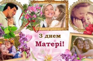 9 травня — день Матері. Не забудьте про своїх найрідніших