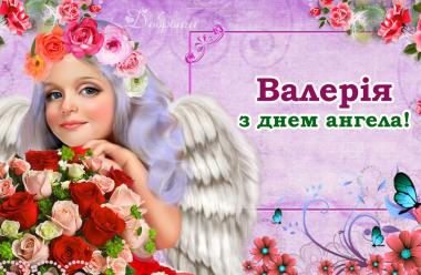 Валерія — з днем ангела! Прийміть в дарунок ці гарні привітання у віршах