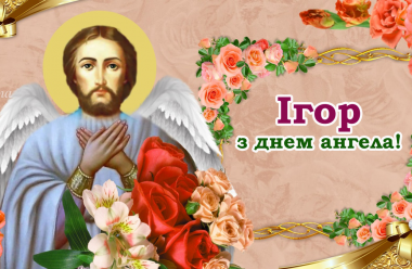 Ігор, з днем ангела! Бажаємо вам гарної долі, та даруємо ці вітання