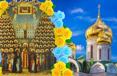18 червня — день Всіх Святих Землі Української. Що слід зробити в це свято