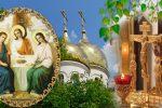 6 червня — відзначаємо Троїцьку поминальну суботу. Що слід зробити в цей день