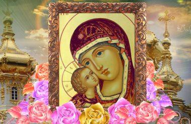 18 червня — Ігорівської ікони Божої Матері. До неї моляться в скрутному становищі