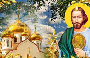 2 липня — День святого Юди Тадея. До нього звертаються у складних ситуаціях