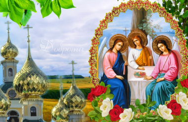 20 червня — День Святої Трійці. Як правильно провести це велике свято, та що слід зробити