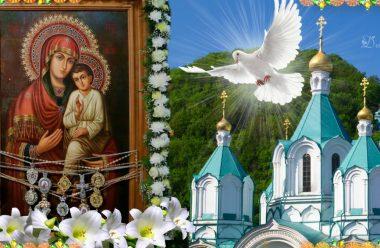 30 липня — день ікони Пресвятої Богородиці Святогірської. Що слід зробити
