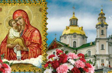 5 серпня — Почаївської ікони Божої Матері. День, коли можна випросити здоров'я для себе та рідних