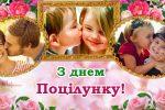 6 липня — Всесвітній день поцілунку. Не забудьте поцілувати своїх найдорожчих