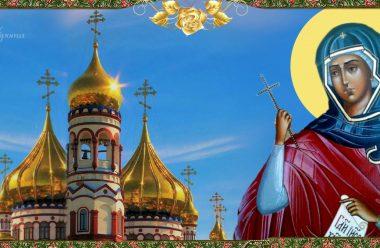 День святої Марини — 30 липня. Що слід зробити, щоб мати міцне здоров'я