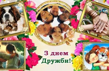 День Дружби — 30 липня. Привітайте своїх друзів з цим гарним днем