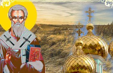 30 серпня — святого Мирона Вітрогона. На що слід звернути увагу в цей день