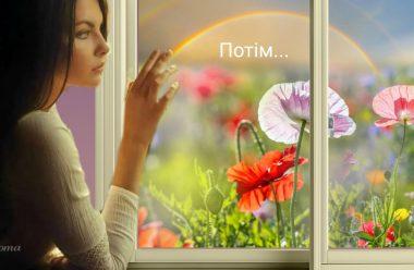 «Синдром відкладеного життя» — текст, який заставить вас багато чого переосмислити