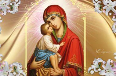1 вересня — день ікони Пресвятої Богородиці Донської. До неї моляться та просять допомоги