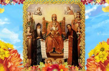 30 серпня — день ікони Пресвятої Богородиці Свенської. До неї моляться і просять захисту