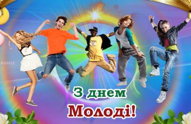 12 серпня — Міжнародний день Молоді. Цікаві факти про цей день