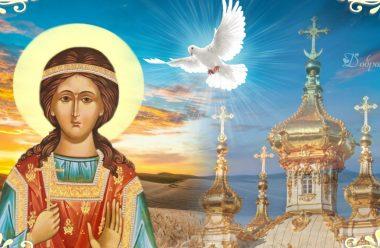 6 серпня — святої Христини. День коли можна отримати здоров'я, та зміцнення віри