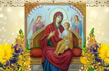31 серпня — день ікони Пресвятої Богородиці «Всецариця». У святої просять здоров'я та захисту