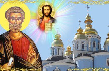22 серпня — святого Матвія. Як правильно провести цей день, та що не можна робити