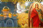 19 вересня – Михайлове чудо. Що заборонено робити в цей особливий день