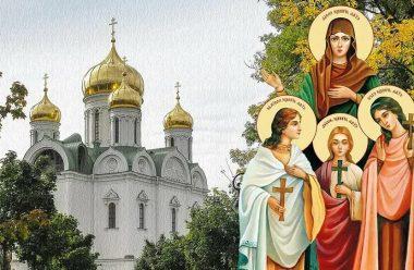 30 вересня — Віри, Надії, Любові та Софії. Все що потрібно знати кожній жінці по це свято