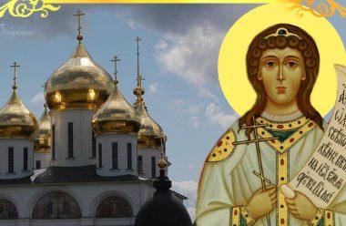 6 вересня — святої Сіри, діви Перської. У неї просять допомоги та заступництва