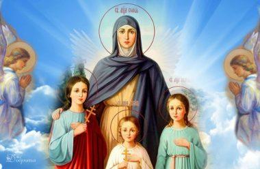 30 вересня — Віри, Надії, Любові та їх матері Софії. Що слід зробити кожній жінці в цей особливий день