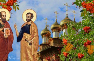 23 вересня — осінніх святих Петра та Павла. Що слід зробити кожному в цей день