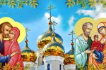 22 вересня — день батьків Пресвятої Богородиці. Чим цей день так важливий для кожної жінки