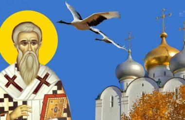 13 вересня — Купріянів день. Як правильно провести це свято, та що не можна робити