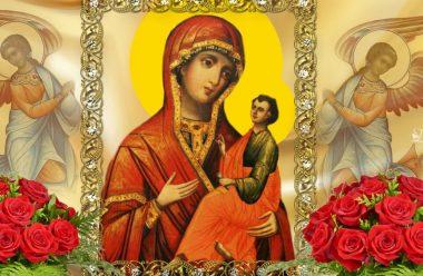4 вересня — день ікони Пресвятої Богородиці Грузинської. Вона допомагає позбутися багатьох хвороб