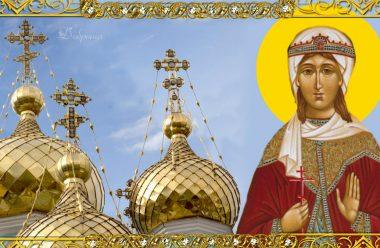 18 вересня — святої Раїси. День, коли моляться до неї, та просять заступництва