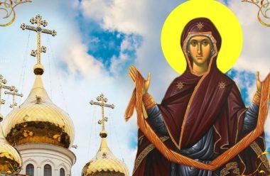 13 вересня — день покладання пояса Божої Матері. В цей день моляться і просять захисту