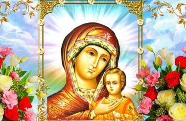 6 вересня — день ікони Пресвятої Богородиці Петровської. Моліться до святої та просіть допомоги