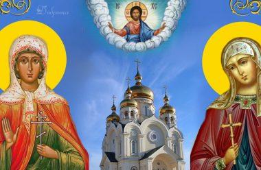 1 жовтня — вшановують святих Софію та Ірину. Що слід просити в цей день