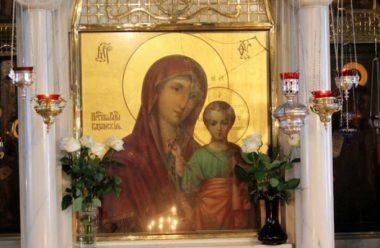 4 листопада — Казанської ікони Божої Матері. Що потрібно зробити кожному в цей особливий день