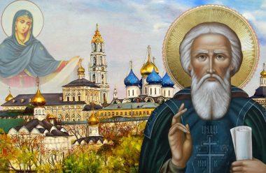 8 жовтня – святого Сергія Радонезького. Що слід зробити кожному в цей день