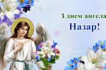 З днем ангела, Назар! Щиро вітаємо усіх іменинників, та даруємо ці привітання