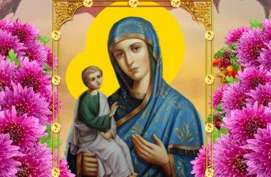 День ікони Пресвятої Богородиці «Єрусалимської» — 25 жовтня. У неї просять здоров'я та опіки