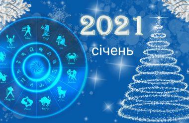 Детальний гороскоп для всіх знаків Зодіаку на січень 2021. Чого нам всім очікувати