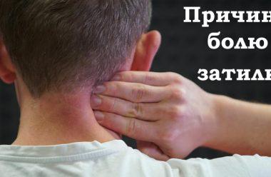 Чому часто болить потилиця, та що слід робити, щоб уникнути ускладнень