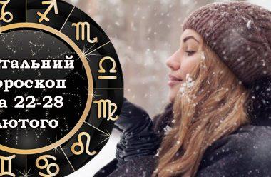 Гороскоп на тиждень з 22 по 28 лютого. Що нам підготували останні дні зими
