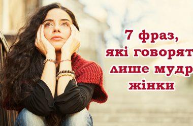 7 головних фраз, які потрібно промовляти кожній жінці, щоб бути щасливою
