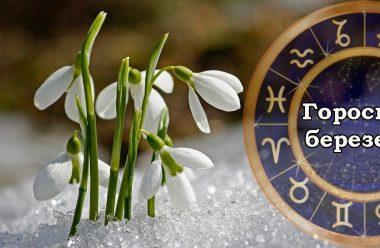 Детальний гороскоп на березень, для всіх знаків зодіаку. Чого на слід очікувати від першого місяця весни